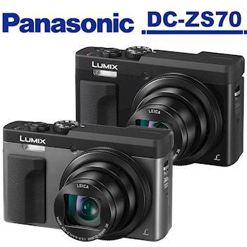 【16G原包組】Panasonic DC-ZS70 (公司貨)