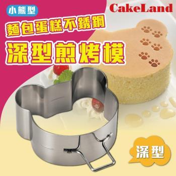 日本CakeLand--麵包蛋糕不銹鋼深型煎烤模-小熊型-日本製