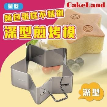 日本CakeLand--麵包蛋糕不銹鋼深型煎烤模-星型-日本製