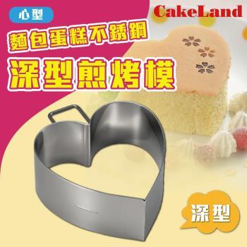 日本CakeLand--麵包蛋糕不銹鋼深型煎烤模-心型-日本製