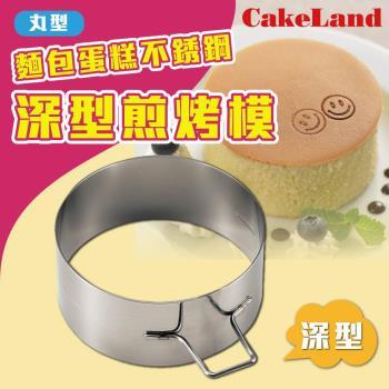 日本CakeLand--麵包蛋糕不銹鋼深型煎烤模-丸型-日本製