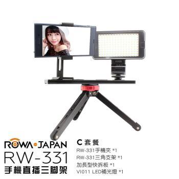 ROWA RW-331 手機直播三腳架 C