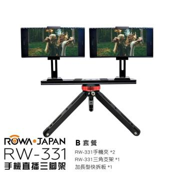 ROWA RW-331 手機直播三腳架+手機夾x2+加長型快拆板 超值優惠組合