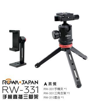 ROWA RW-331 手機直播三腳架+球型雲台 組合