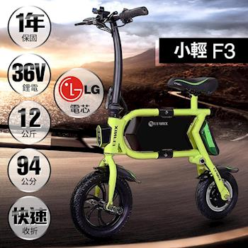 【e路通】小輕 F3 輕量化鋁合金 36V鋰電 快速折疊 迷你電動車