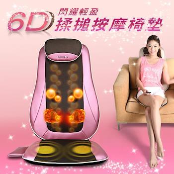 【Concern康生】6D玫瑰紫輕盈溫熱揉槌按摩椅墊