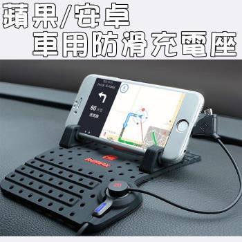 金德恩 車用防滑手機充電座 蘋果/安卓 兩用款