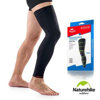 Naturehike 運動專用梯度漸進式壓力 彈性透氣加長護腿套 單只入M-XL