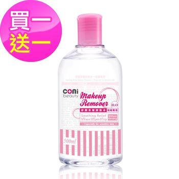 coni beauty 舒顏柔敏卸妝水-易敏專用 500ml(買一送一)