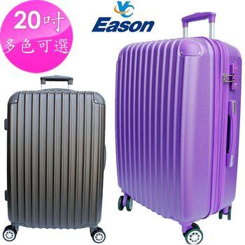 YC Eason 皇家系列20吋ABS硬殼行李箱(多色可選-可加大 海關鎖)