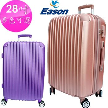 YC Eason 皇家系列28吋ABS硬殼行李箱(多色可選-可加大 海關鎖)