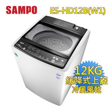SAMPO聲寶12kg變頻微電腦洗衣機ES-HD12B(W1) 買就送