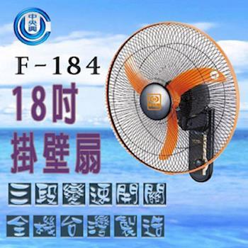 中央興 F-184 掛壁扇