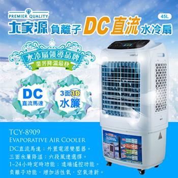 【大家源】 負離子DC直流水冷扇 TCY-8909
