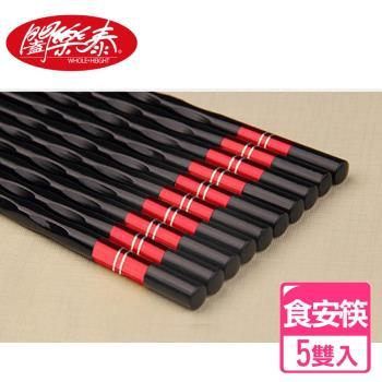 《闔樂泰》五彩精緻食安筷(5雙入)