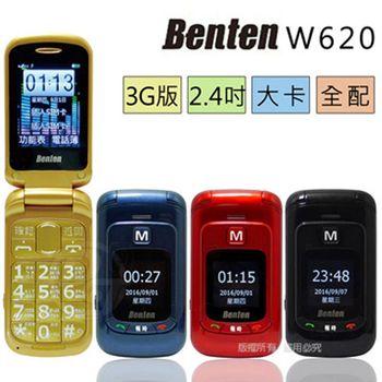BENTEN折疊式3G多功能型手機/老人機 W620 (全配/公司貨)