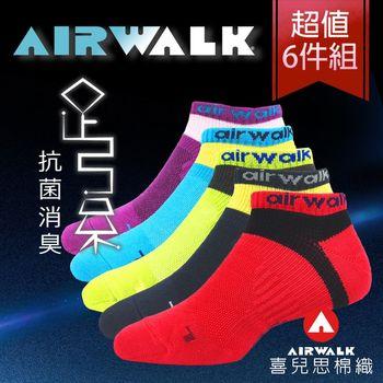 AIR WALK-喜兒思棉織-足弓抗菌除臭機能襪-AW-7211-彩(一組6雙)