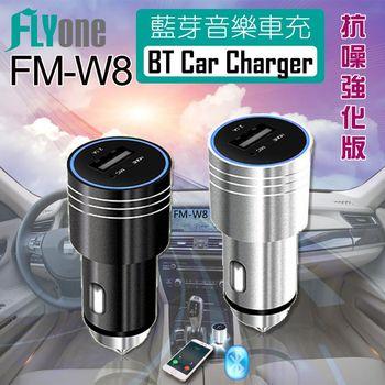 FLYone FM-W8 無線藍芽免持音樂車充
