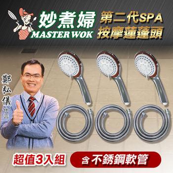 妙煮婦SPA水療蓮蓬頭(3入)