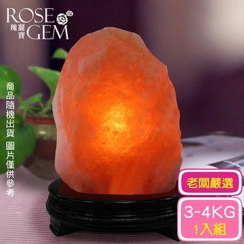 【瑰麗寶】老闆嚴選-玫瑰寶石鹽晶燈3-4kg-1入