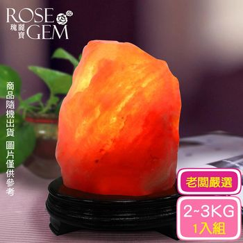【瑰麗寶】老闆嚴選-玫瑰寶石鹽晶燈2-3kg-1入