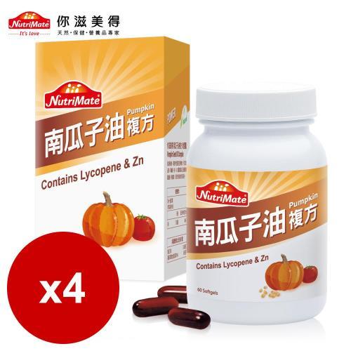 【Nutrimate你滋美得】南瓜子油複方軟膠囊(60顆/瓶)-4入