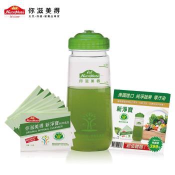 【Nutrimate你滋美得】新淨寶包體驗組(7包+沖泡杯)