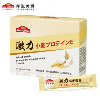 【Nutrimate你滋美得】激力小麥蛋白(30包/盒)-1入