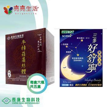 長庚牛樟菇菌絲體純液 20毫升/6瓶/5盒+三多好舒寧 30粒/盒