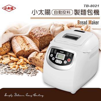 【小太陽】自動投料製麵包機TB-8021