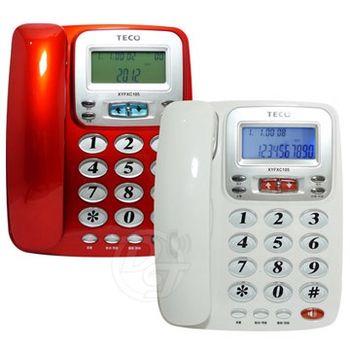 TECO東元來電顯示有線電話 XYFXC105 (二色)