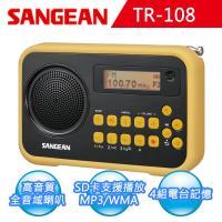 【SANGEAN】 山進 SD錄放收音機 (TR-108)