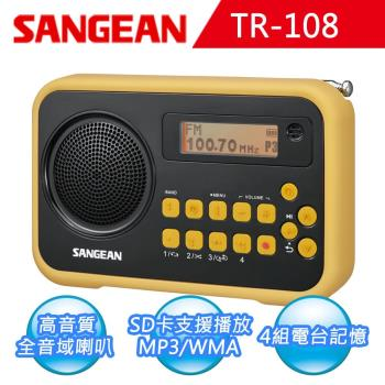 SANGEAN山進 SD錄放收音機 TR-108
