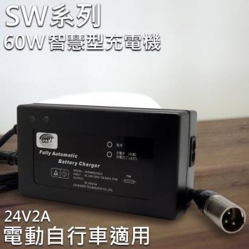 SW24V2A 智慧型自動充電器(60W)-可充 鋰電池.鋰鐵電池.鉛酸電池【台灣製】