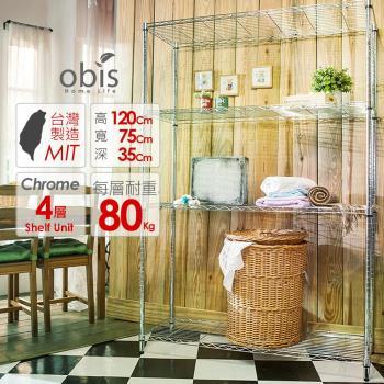 【obis】置物架 收納架 家用經典款四層架75*35*120