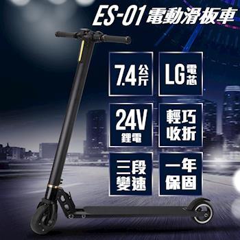 【e路通】ES-01 採用LG電芯 24V鋰電 輕量化鋁合金  快速折疊 成人電動滑板車