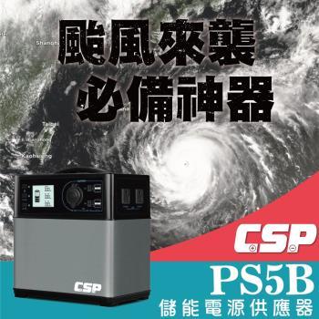 【CSP進煌】PS5B電源多功能供應設備/應急電源/比如充氣床墊泵等戶外備用電源/颱風備用儲能電源/近400W大容量