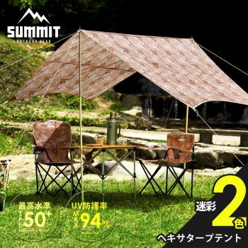 SUMMIT-戶外系列天幕抗UV帳篷/遮陽罩-2色
