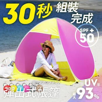 SUMMIT戶外系列抗UV彈出式帳篷