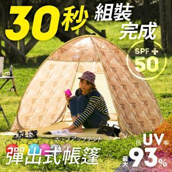 SUMMIT-戶外系列抗UV彈出式帳篷-2色