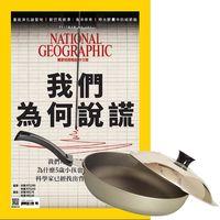 國家地理雜誌(1年12期)贈 頂尖廚師TOP CHEF頂級超硬不沾中華平底鍋31cm