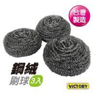 【VICTORY】鋼絨刷球(3入)