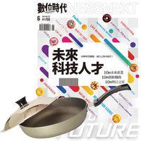 數位時代(1年12期)贈 頂尖廚師TOP CHEF頂級超硬不沾中華平底鍋31cm