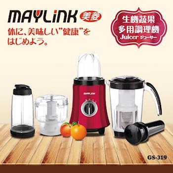 MAYLINK美菱多功能生機蔬果調理果汁機/榨汁機/研磨機/攪拌機/碎肉機/調理機