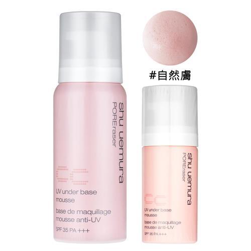 Shu uemura植村秀 UV泡沫CC慕斯50g+30g #自然膚