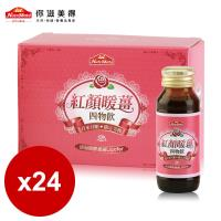 【Nutrimate你滋美得】紅顏暖薑四物飲60ml/瓶-24入