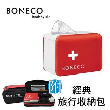 瑞士BONECO-攜帶型加濕器-旅行組 U7146 (紅)