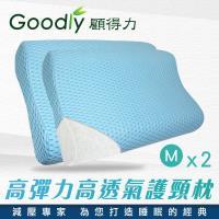超值2入組 - Goodly顧得力 - 高彈力高透氣護頸枕 - M號