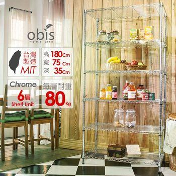 【obis】置物架 收納架 家用經典款六層架75*35*180