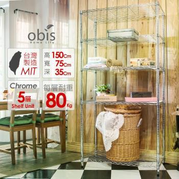 【obis】置物架 收納架 家用經典款五層架75*35*150